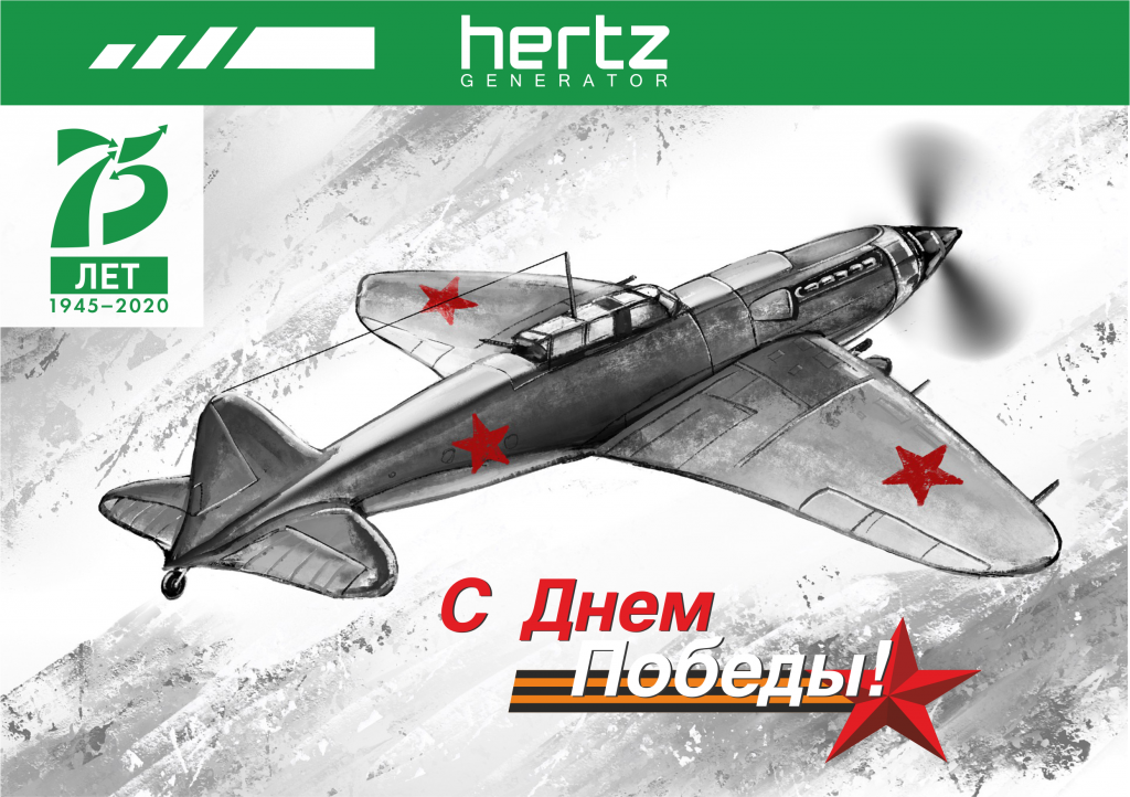 victory_day_hertz_2020-2